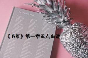 2020年10月自考《毛澤東思想概論》第一章重點串講