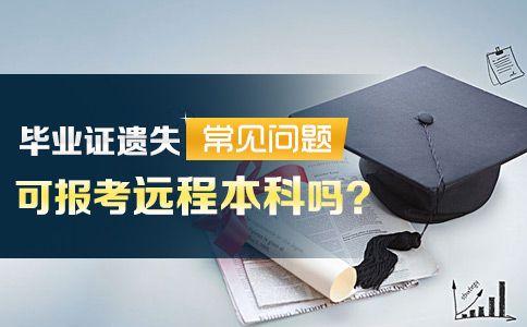 畢業證遺失可以報考遠程教育本科嗎