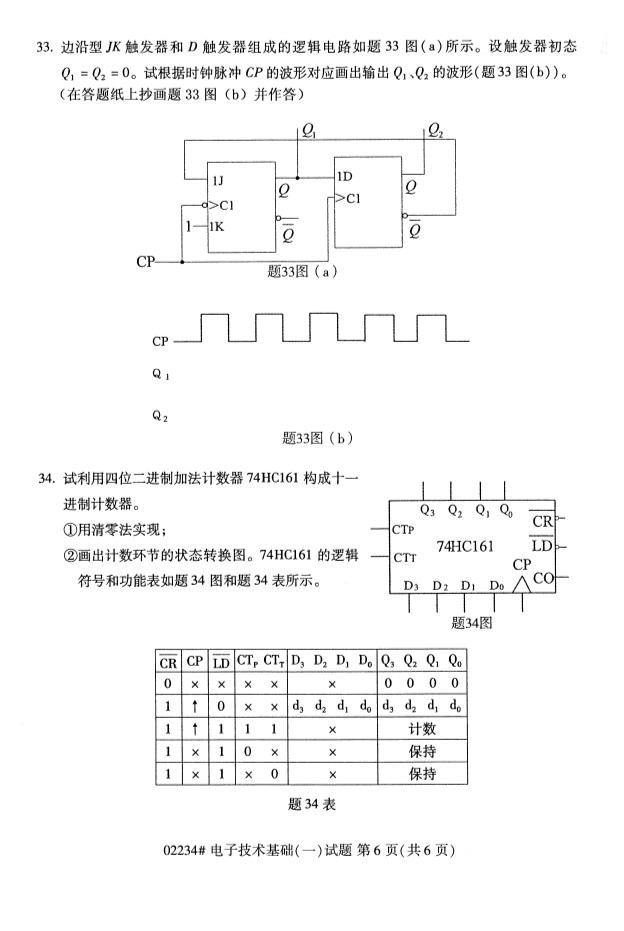 2019年4月自考《电子技术基础(一)》考试真题整理(全套试卷)