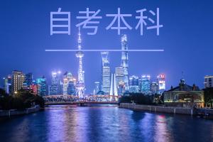 2020年武汉自考:自考本科学历有什么好处,值得我们去考?