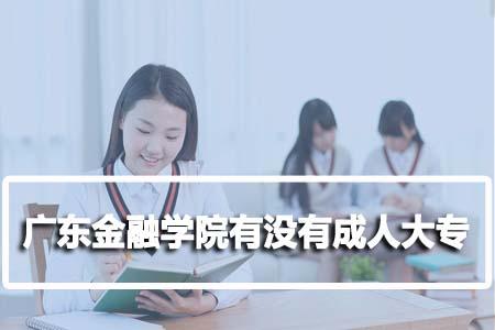 广东金融学院有没有成人大专
