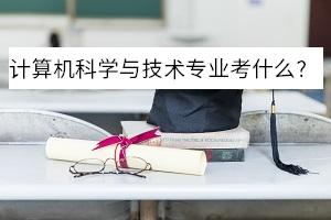 武漢輕工大學專升本計算機科學與技術專業考什么?錄取分數是多少?