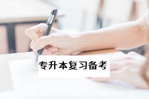 廣東省普通專升本專業課考什么?考試題目難不難?