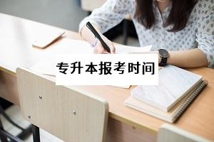 普通專升本考試什么時候舉行?專升本考試報名網址是什么?
