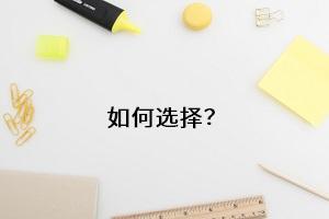 報考專升本該如何選擇院校和專業?如何合理定計劃?