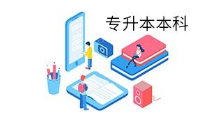 專升本的本科和<a href='http://www.wim.net.cn/search.html?tags=高考' target='_blank' style='color:#3097ef'>高考</a>的本科一樣嗎?有什么不同?