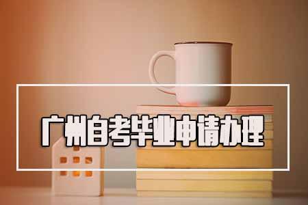 广州2020年12月自考毕业申请去哪里办理?