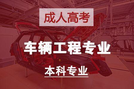成人高考车辆工程专业