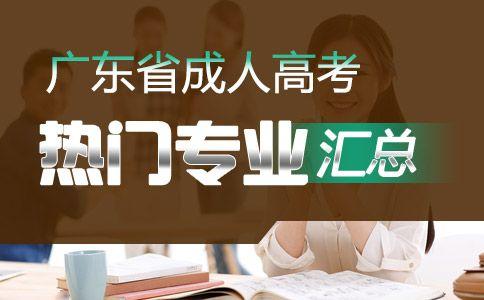 廣東省成人高考熱門專業匯總