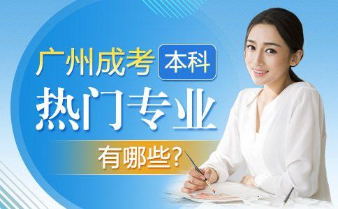 廣州成考本科熱門專業有哪些