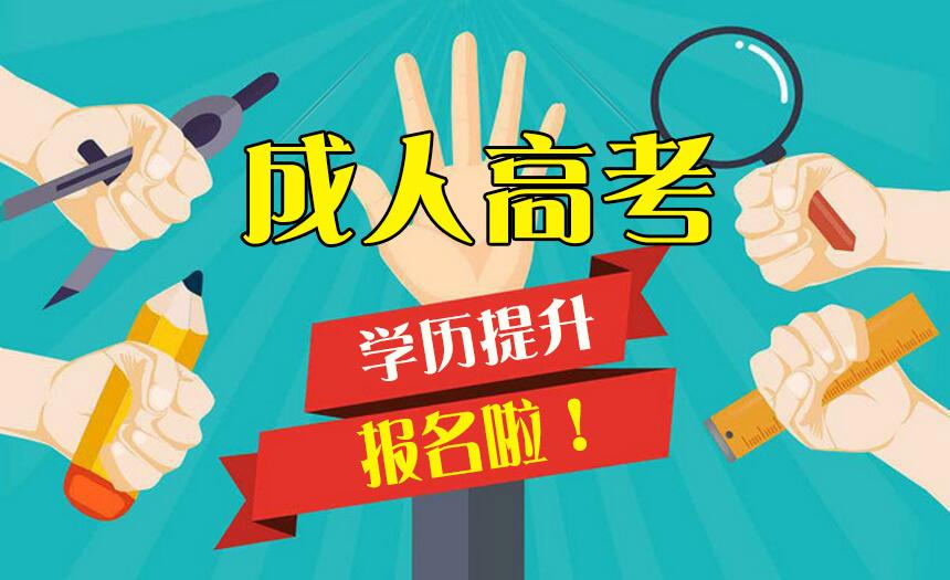 深圳夜校報名條件有哪些?費用是多少?