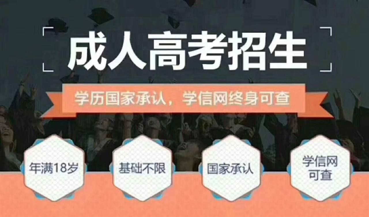 深圳成考教育培訓機構哪個好?該如何選擇成考院校?
