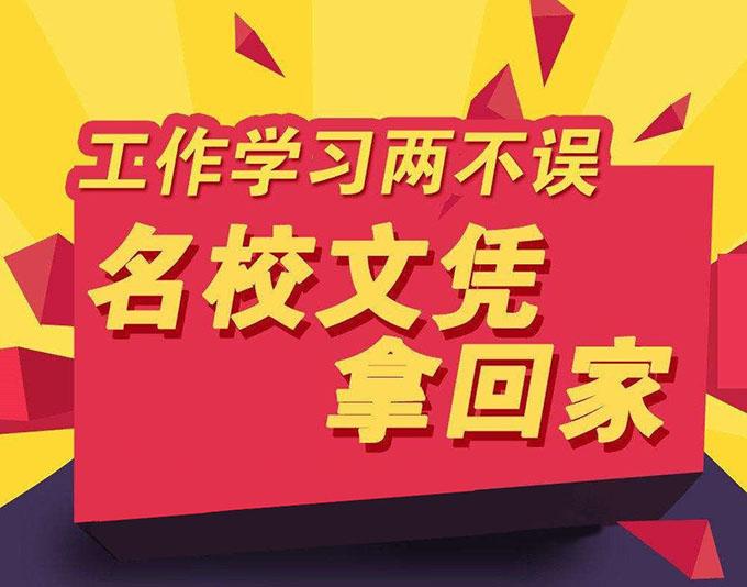 广东成人高考和自考哪个好?有什么区别?
