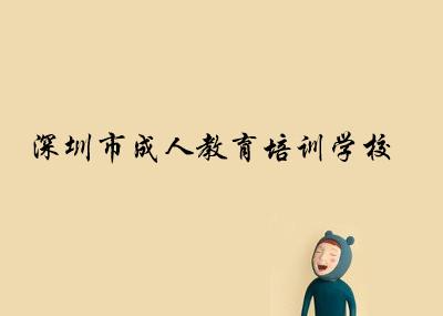 深圳市成人教育培训学校,在哪报名最让人放心?