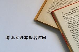 广东专升本报名时间是什么时候?考试是什么时候?
