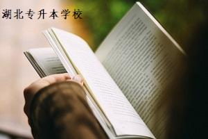 广东专升本学校有哪些?广东专升本的院校应该如何选择?