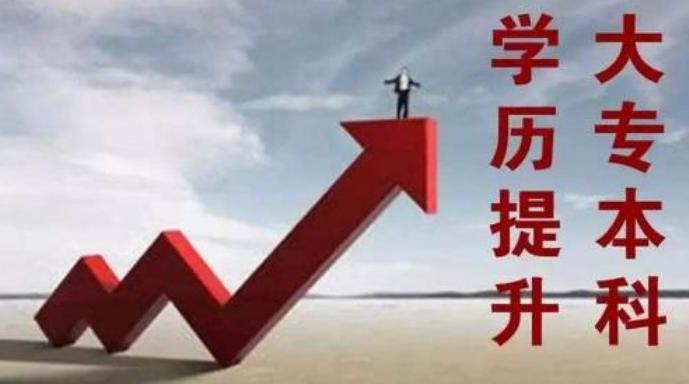 广东大专插本需要满足哪些条件?2020最新标准