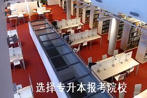 参加广东专升本考试,选择报考院校该考虑哪些因素?
