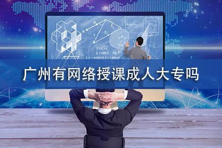 廣州有網絡授課成人大專嗎