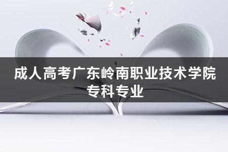 成人高考广东岭南职业技术学院专科专业