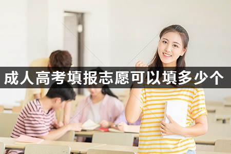成人高考填报志愿可以填多少个