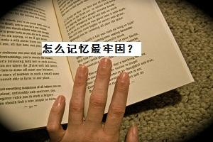 专升本英语怎么记忆最牢固?这7个技巧要收好