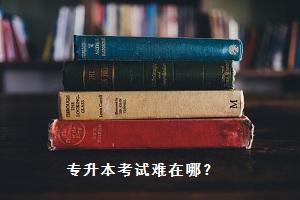 2020年广东专升本考试难在哪?难在这三点上
