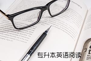 广东专升本英语阅读不会做?三招教你提升阅读能力