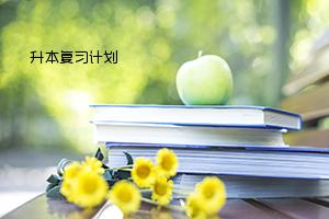 2020年广东专升本复习应该怎么制定学习计划?