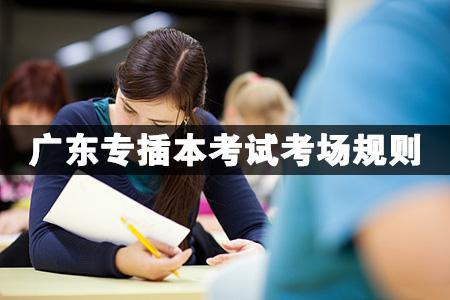 广东专插本考试考场规则