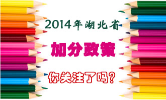 2020年广东省成人高考加分条件,再不关注就晚了!!