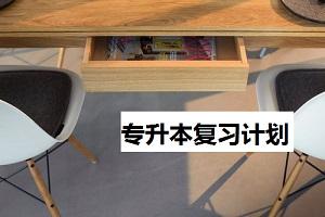 武汉东湖学院专升本备考,为什么复习计划总是泡汤?
