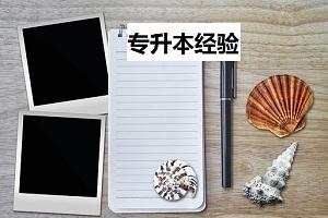武汉工商学院专升本复习,不要相信那些不靠谱的经验