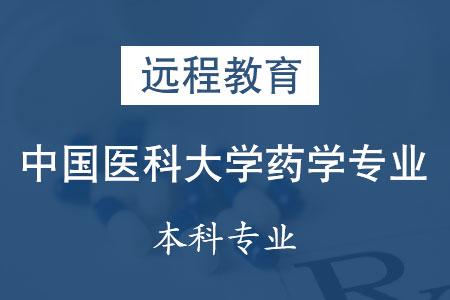 中国医科大学药学专业
