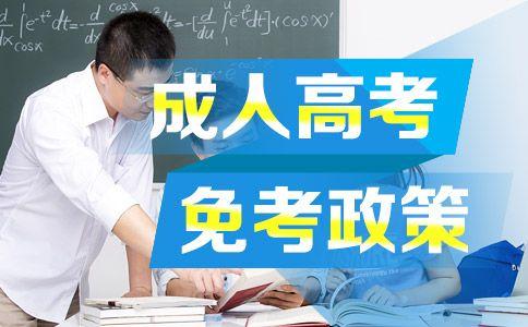 广东省成人高考免考政策须知