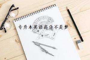 搞定英语语法,广东专升本英语考高分不是梦!