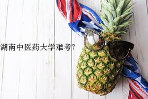 湖南省:湖南中医药大学成人高考是不是很容易考过?