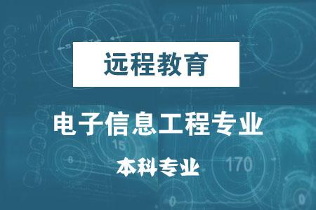 远程教育电子信息工程专业介绍
