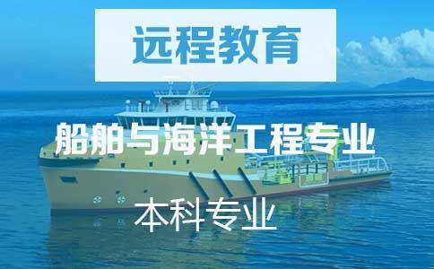 船舶與海洋工程專業