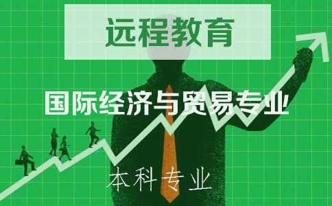 國際經濟與貿易專業