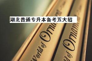 广东普通专升本备考五大招,你学会了几招呢?