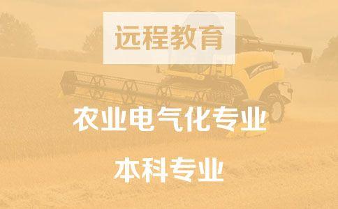 农业电气化专业