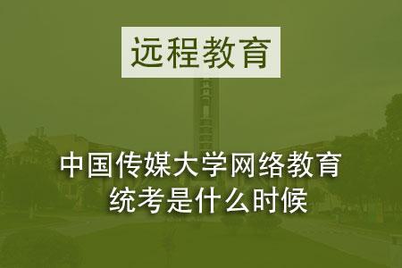 中國傳媒大學網絡教育統考是什么時候