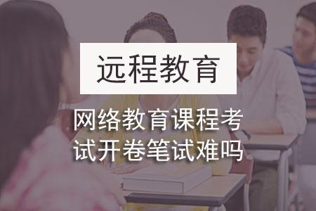 网络教育课程考试开卷笔试难吗