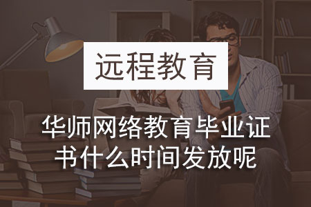 華師網絡教育畢業證書什么時間發放呢