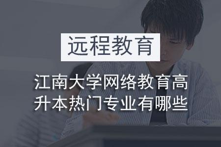 江南大學網絡教育高升本熱門專業有哪些