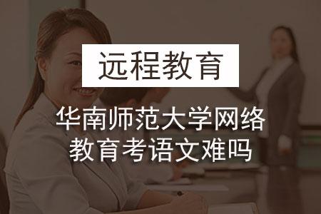 華南師范大學網絡教育考語文難嗎