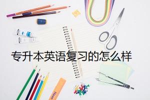 你的专升本英语复习的怎么样?你能看懂文章吗?