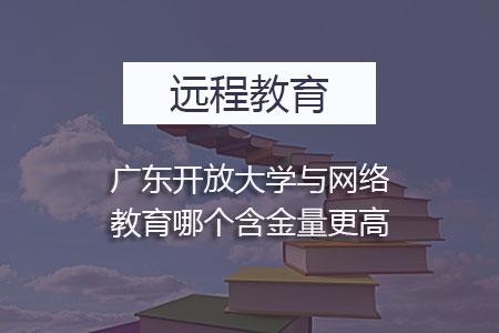 广东开放大学与网络教育哪个含金量更高