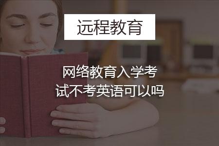 网络教育入学考试不考英语可以吗